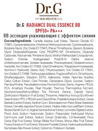 <b>Эссенция</b> ВВ ухаживающая с эффектом сияния <b>RADIANCE</b> DUAL ...