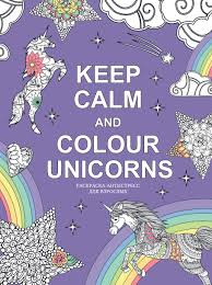 <b>Keep calm</b> and color unicorns - Расторгуева Мария Аркадьевна ...