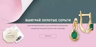 EFREMOV.GOLD: <b>Ювелирный</b> интернет-магазин - купить ...