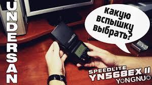Какую <b>Вспышку</b> Выбрать? - <b>Yongnuo YN 568EX</b> II - Распаковка и ...