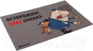 <b>VORTEX Samba</b> Осторожно! Злая собака 40x60 / 22414 <b>Коврик</b> ...