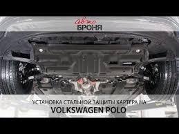 Установка стальной <b>защиты</b> на автомобиль VW Polo. - YouTube