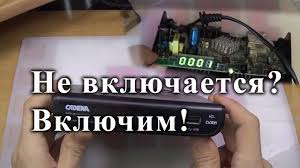 Не включается DVB-T2 приставка CADENA - YouTube