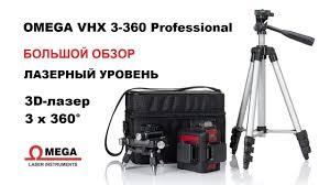 Лучший лазерный <b>уровень</b> 3D-нивелир <b>3</b> х 360 градусов OMEGA ...