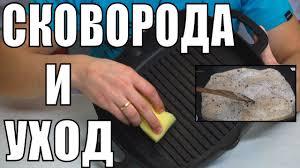 ЧУГУННАЯ <b>СКОВОРОДА</b> новая и старая первый уход за посудой ...