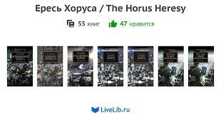 Серия книг «Ересь Хоруса / The Horus Heresy» — 55 книг