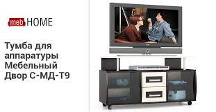 <b>Тумба для аппаратуры Мебельный</b> Двор С-МД-Т9. Купите в ...