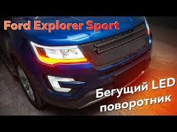 Ford Explorer Sport - установили авторские LED бегущие ...