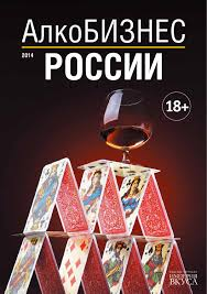 AlcoBusiness 2014 (Imperia Vkusa) by Kirill Rakitin - issuu