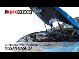 Установка <b>амортизаторов капота</b> на Nissan Qashqai 2019 ...