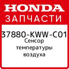 Купить Сенсор температуры воздуха, Honda, 37880-KWW-C01 в ...