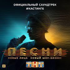 <b>Various Artists</b>: <b>ПЕСНИ</b>. #Кастинг 6 (Официальный <b>саундтрек</b> ...