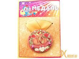 Купить <b>Медаль Эврика Розовая свадьба</b> 10 лет 97192 в Минске