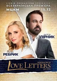 <b>Спектакль LOVE LETTERS</b> (<b>Любовные</b> письма) 2019 в Киеве ...