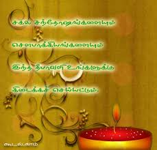 Best Wishes and Good Luck on Diwali-Deepavali Greetings, Tamil ...