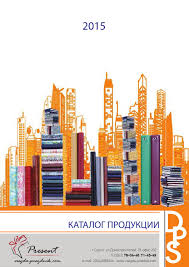 Тд ''презент'' ежедневники и папки 2015 by Alexey Dmitrienko - issuu