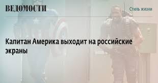 Капитан Америка выходит на российские экраны - Ведомости