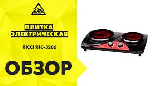 Обзор Плитка электрическая <b>RICCI</b> RIС <b>3106i</b>, RIС 320 - YouTube