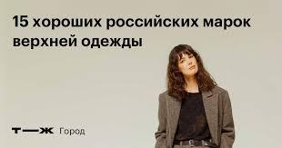 15 хороших российских марок верхней одежды