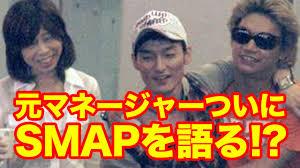 「SMAPの元マネージャー」の画像検索結果