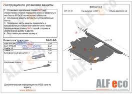 <b>Защита Картера и</b> КПП купить в Екатеринбург