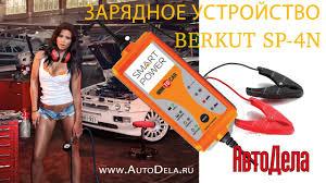 Обзор зарядного <b>устройства</b> BERKUT (<b>Беркут</b>) <b>Smart Power</b> SP ...