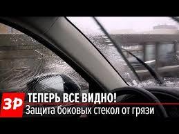 Водосток лобового стекла для автомобиля.Широкий ...