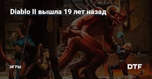 Diablo II вышла 19 лет назад — Игры на DTF