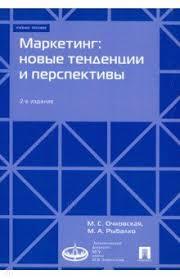 """Книга: """"Маркетинг. <b>Новые тенденции и перспективы</b>. Учебное ..."""