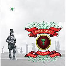 CD-диск Отечественная музыка Медиа <b>Аквариум</b>:<b>Беспечный</b> ...