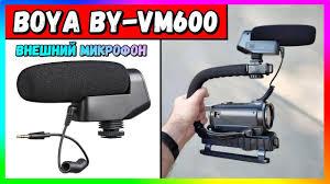 #<b>BOYA BY-VM600</b> - ВНЕШНИЙ <b>МИКРОФОН</b>-ПУШКА + ...