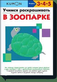 """Книга """"Учимся раскрашивать. В зоопарке"""" – купить книгу с ..."""