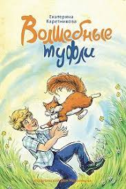 «<b>Волшебные туфли</b>» читать онлайн книгу автора <b>Екатерина</b> ...