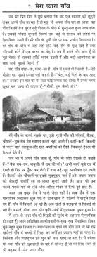 essay on my beloved village in hindi