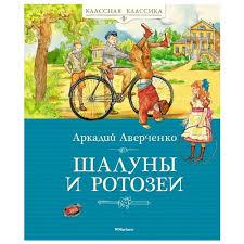 """Характеристики <b>книги</b> Аверченко А. """"<b>Шалуны и</b> ротозеи ..."""