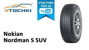 Обзор шины <b>Nokian Nordman S SUV</b> на 4 точки. Шины и диски ...
