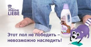 Купить моющие и <b>чистящие средства Meine</b> Liebe на ...