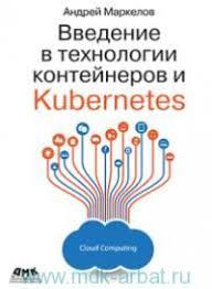 <b>Введение в</b> технологии контейнеров и Kubernetes