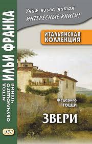 <b>Федериго Тоцци</b>, книга Итальянская коллекция. <b>Федериго Тоцци</b> ...