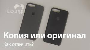 Как отличить оригинальный <b>силиконовый</b> чехол Apple iPhone ...