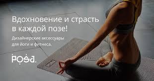Отзывы | POSA — спортивные товары для <b>йоги</b> и практик ...