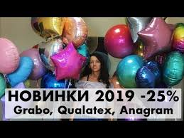 Распродажа <b>фольгированных шаров</b> Grabo, <b>Anagram</b>, Qualatex