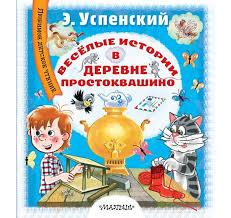 <b>Издательство АСТ</b> Весёлые истории в деревне Простоквашино ...