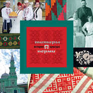 <b>А</b>. В. <b>Черных</b>, книга <b>Татары</b> Перми: история и культура – скачать ...