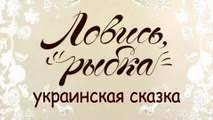 <b>Ивасик</b>-<b>Телесик</b> (1968) - <b>украинская сказка</b> - Dailymotion Video
