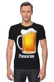 Футболка Стрэйч Пивасик #1347221 от denis01001 по цене 1 ...