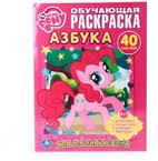 Купить <b>Умка</b>. мой маленький пони. мои маленькие пони. азбука ...