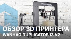 Обзор <b>Wanhao Duplicator</b> i3 V2 — Процесс <b>3D</b> печати на <b>3D</b> ...