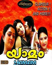 Yamam Malayalam Adult movie