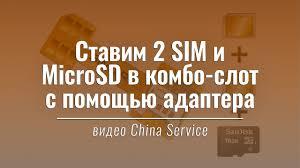 Тест <b>адаптера</b> для установки 2 SIM и MicroSD в комбо-слот ...